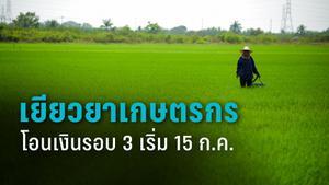 """เงิน เยียวยาเกษตรกร โอนเข้าบัญชีรอบ 3 เริ่ม 15 ก.ค. ย้ำ """"ขรก.- รับสิทธิ์ประกันสังคม""""ไม่เข้าหลักเกณฑ์"""