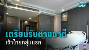 ตรวจ Alternative State Quarantine (สถานที่กักตัวทางเลือก) เตรียมรับต่างชาติเข้าไทยกลุ่มแรก