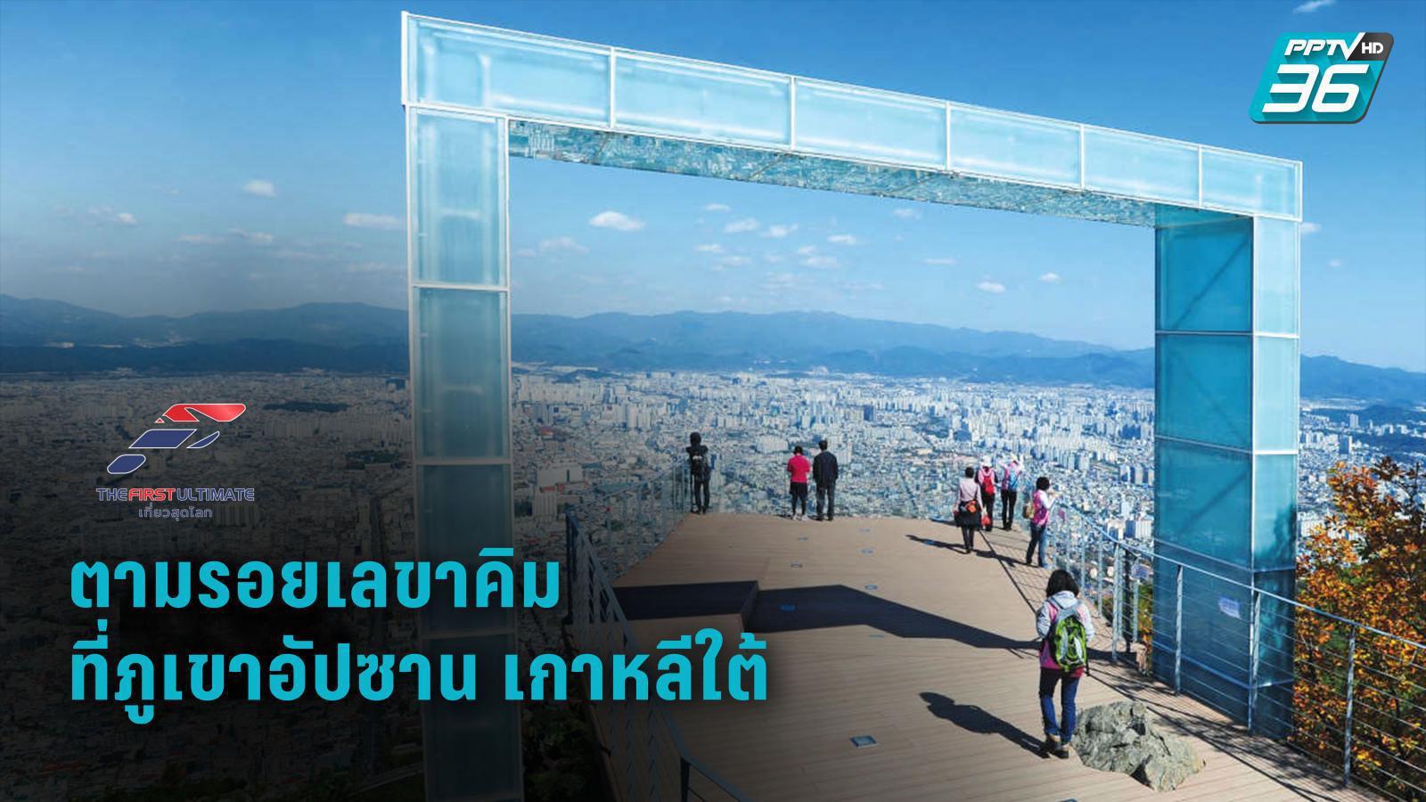 The First Ultimate | ภูเขาอัปซาน เมืองแดกู ประเทศเกาหลีใต้ | Highlight