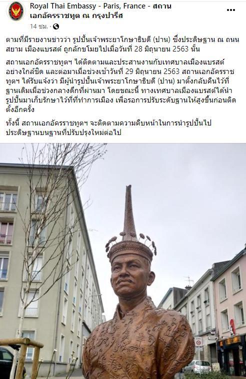 ยังเป็นปริศนา! รูปปั้นเจ้าพระยาโกษาธิบดี (ปาน) ที่ฝรั่งเศส หายไป 1 วัน