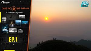ONE PIC BIG DREAM เกมภาพกระตุกต่อม EP.1   1 ก.ค. 63   PPTV HD 36