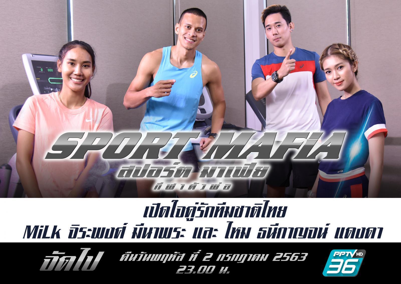 เปิดใจคู่รักทีมชาติไทย