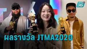 ผลรางวัล JOOX Thailand Music Awards 2020