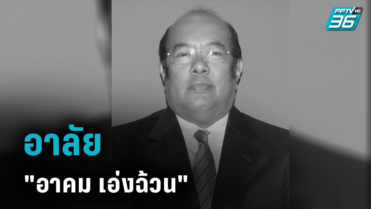 """สิ้น """"อาคม เอ่งฉ้วน""""  อดีตรัฐมนตรีคนดัง พรรคประชาธิปัตย์ ในวัย 69 ปี"""