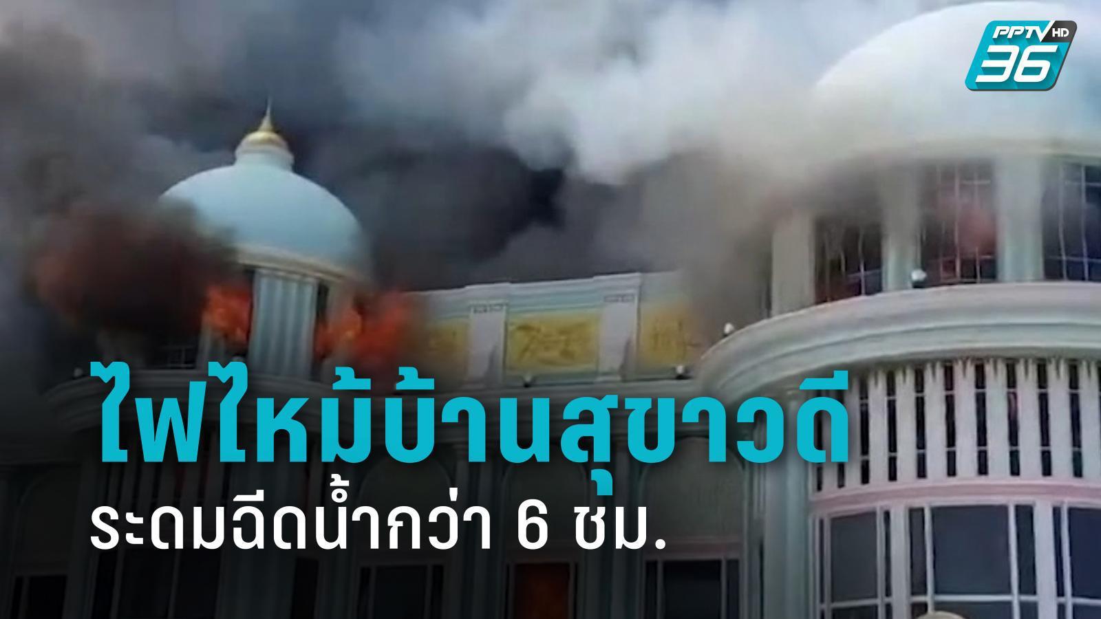 ไฟไหม้บ้านสุขาวดี ระดมฉีดน้ำกว่า 6 ชม. ไฟยังไม่ดับสนิท
