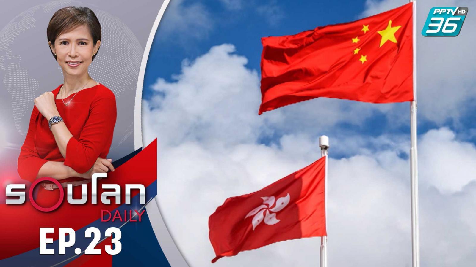 ฮ่องกงจัดพิธีครบรอบ 23 ปี ส่งฮ่องกงคืนจีน ท่ามกลางการบังคับใช้กฎหมายความมั่นคงฉบับใหม่วันนี้