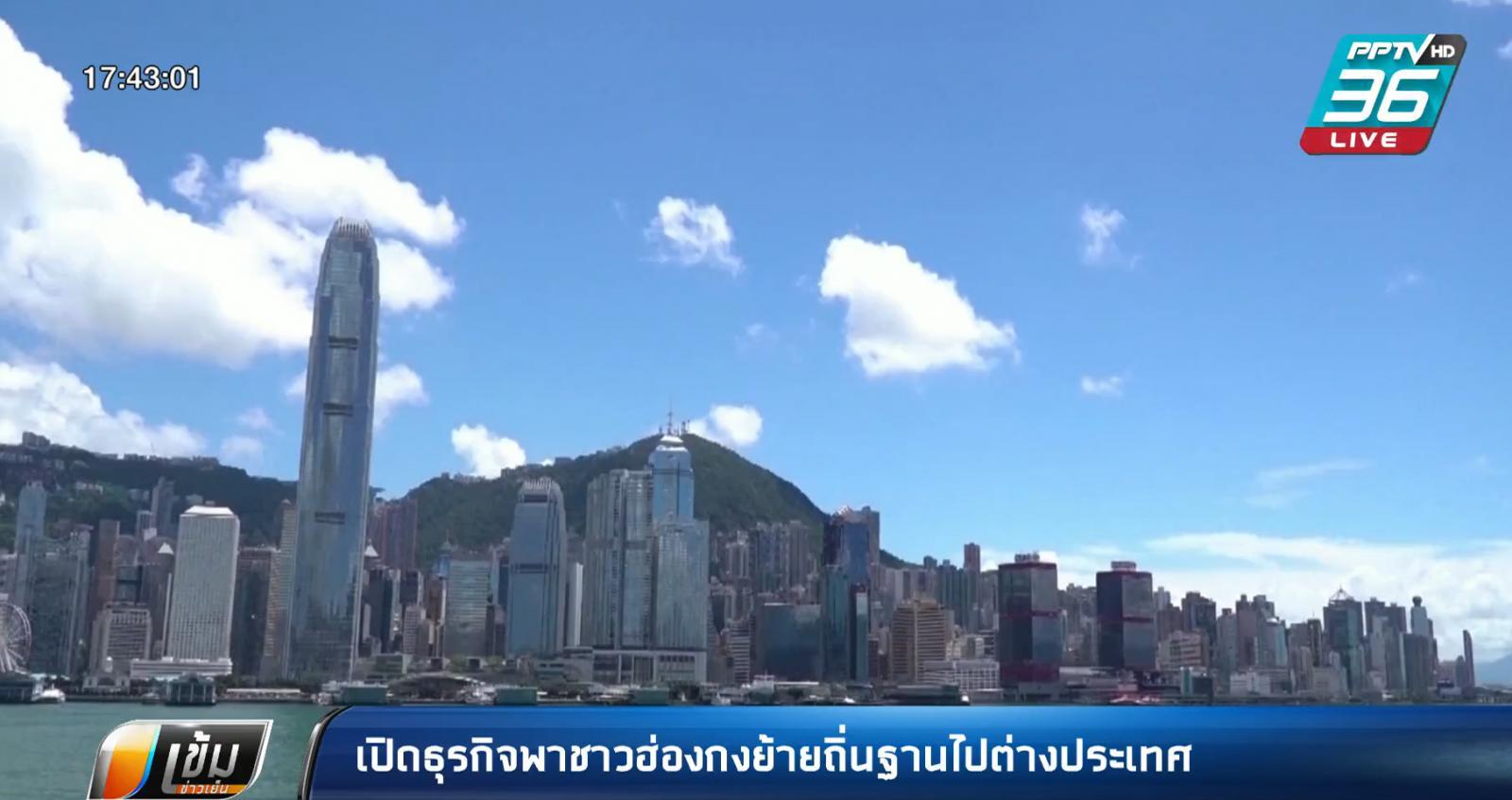 เปิดธุรกิจพาชาวฮ่องกง ย้ายถิ่นฐานไปต่างประเทศ