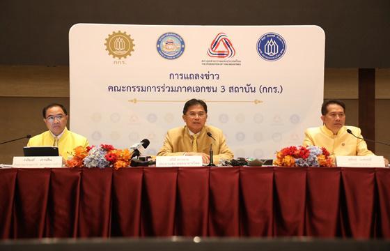 เอกชนคาด เศรษฐกิจไทยปีนี้ดิ่งลง ติดลบ 8 เปอร์เซ็นต์