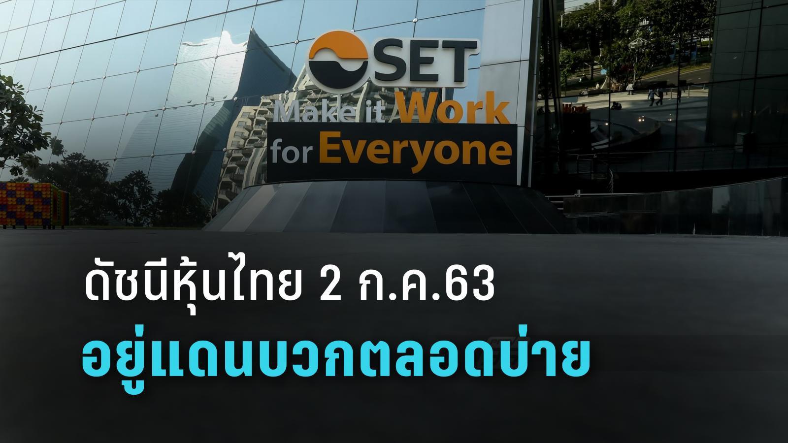 ดัชนีหุ้นไทย 2 ก.ค.2563 ปิดการซื้อขายภาคบ่าย +24.69 จุด