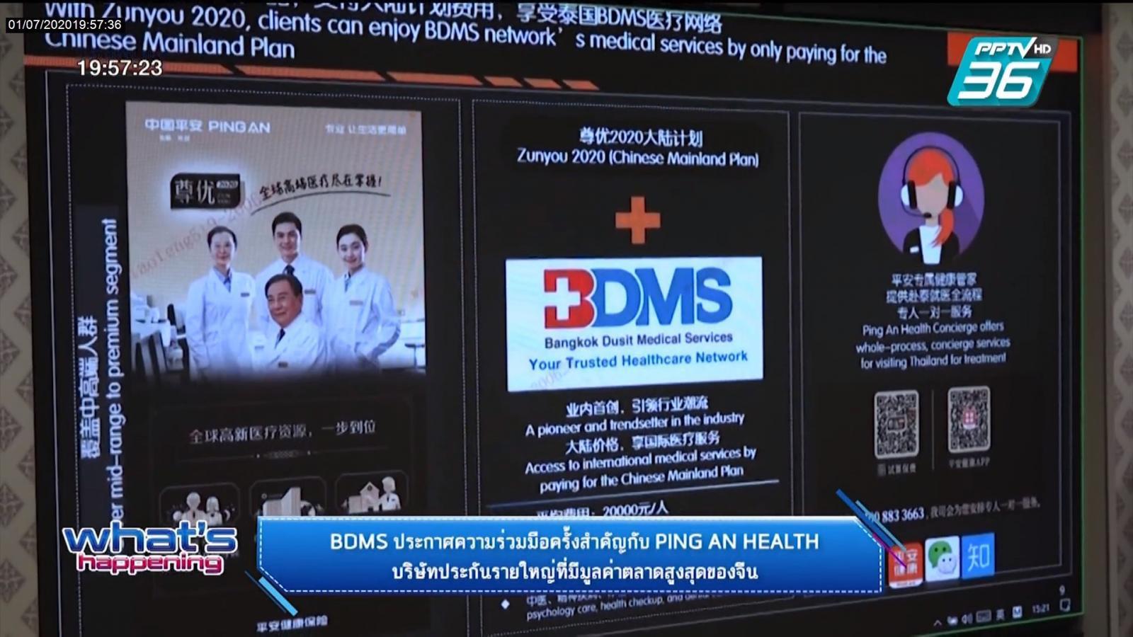 BDMS ประกาศความร่วมมือครั้งสำคัญกับ PING AN HEALTH กับประเทศจีน