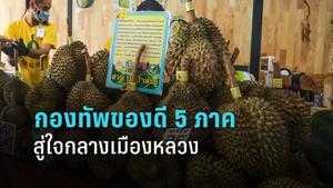 ขนทัพของดีทั่วไทย สู่ กลางกรุงเทพฯ ไทยช่วยไทย คือ ไทยเท่ @ยิ้มไปด้วยกัน ฝ่าโควิด-19