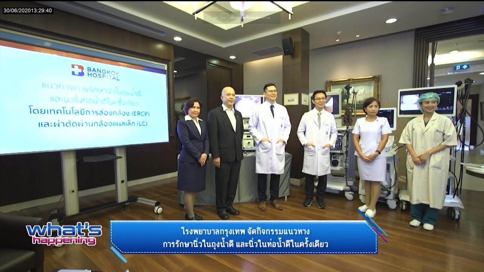 รพ.กรุงเทพจัดกิจกรรมแนวทางการรักษานิ่วในถุงน้ำดี โดยเทคโนโลยีการส่องกล้อง