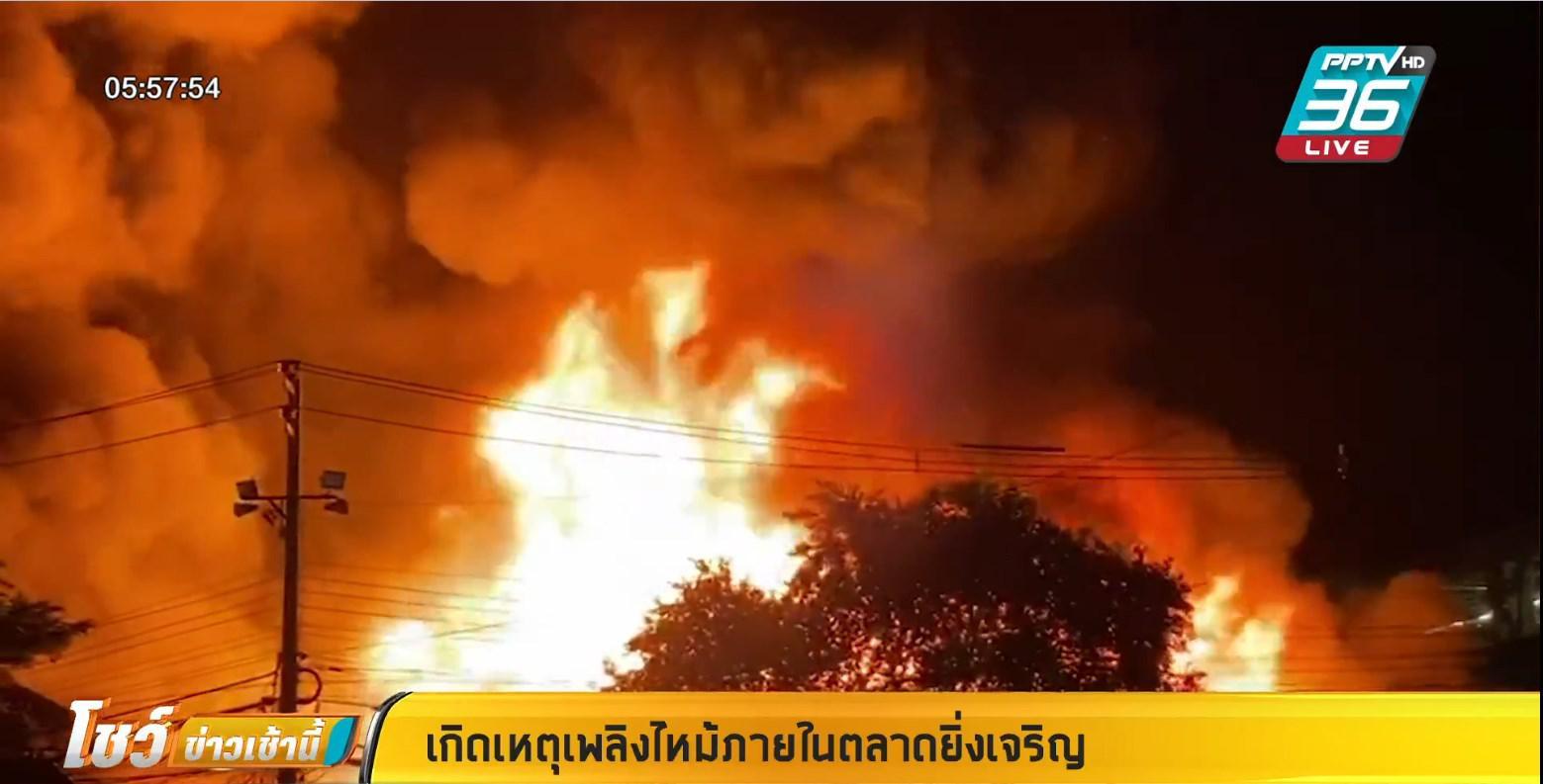 ไฟไหม้ตลาดยิ่งเจริญ คาด ต้นเพลิงจากโซนสินค้าเบ็ดเตล็ด