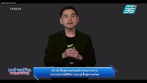 AIS 5G ฟื้นฟูประเทศไทยผนึกกำลังทุกภาคส่วน เร่งนำเทคโนโลยีดิจิทัล ร่วมแรงสู้ ฟื้นฟูประเทศไทย