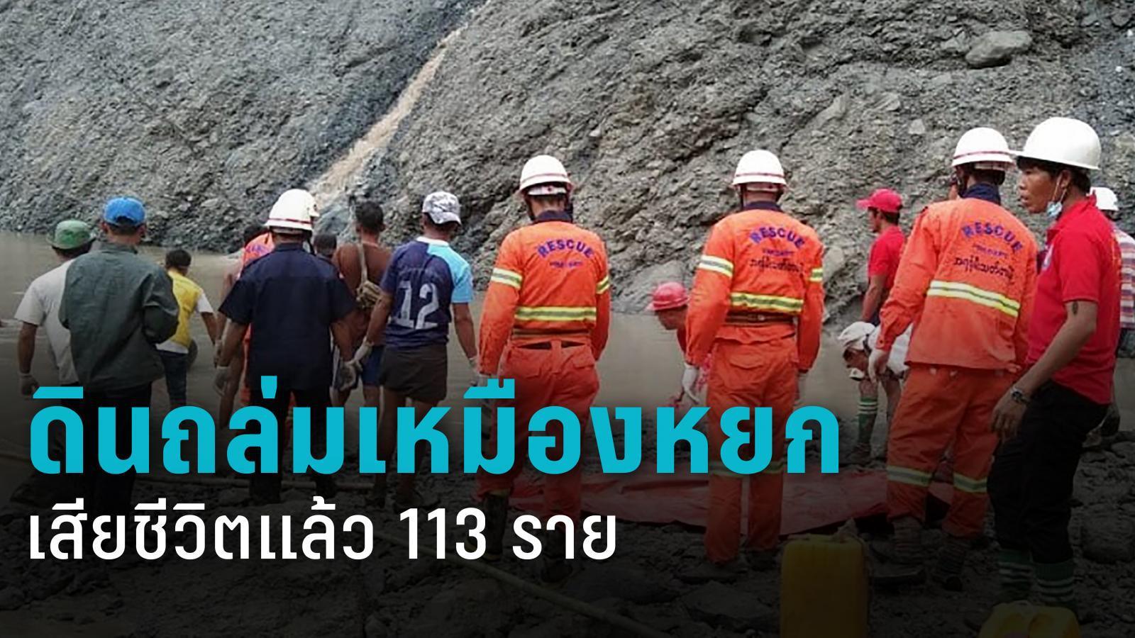 เกิดเหตุดินถล่มในเหมืองหยกเมียนมา เสียชีวิตอย่างน้อย 113 ราย