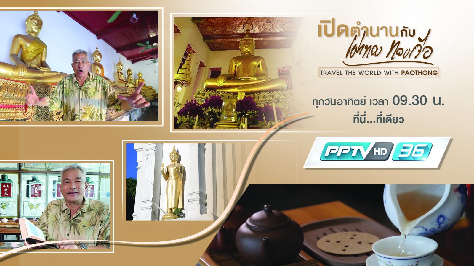 ไขความลับ…วัดมหาธาตุ 2 ประเทศไทย