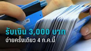 ผู้ถือบัตรสวัสดิการแห่งรัฐ 1.14 ล้านคน เฮ! รับเงิน 3,000 บาท จ่ายครั้งเดียว 4 ก.ค.นี้