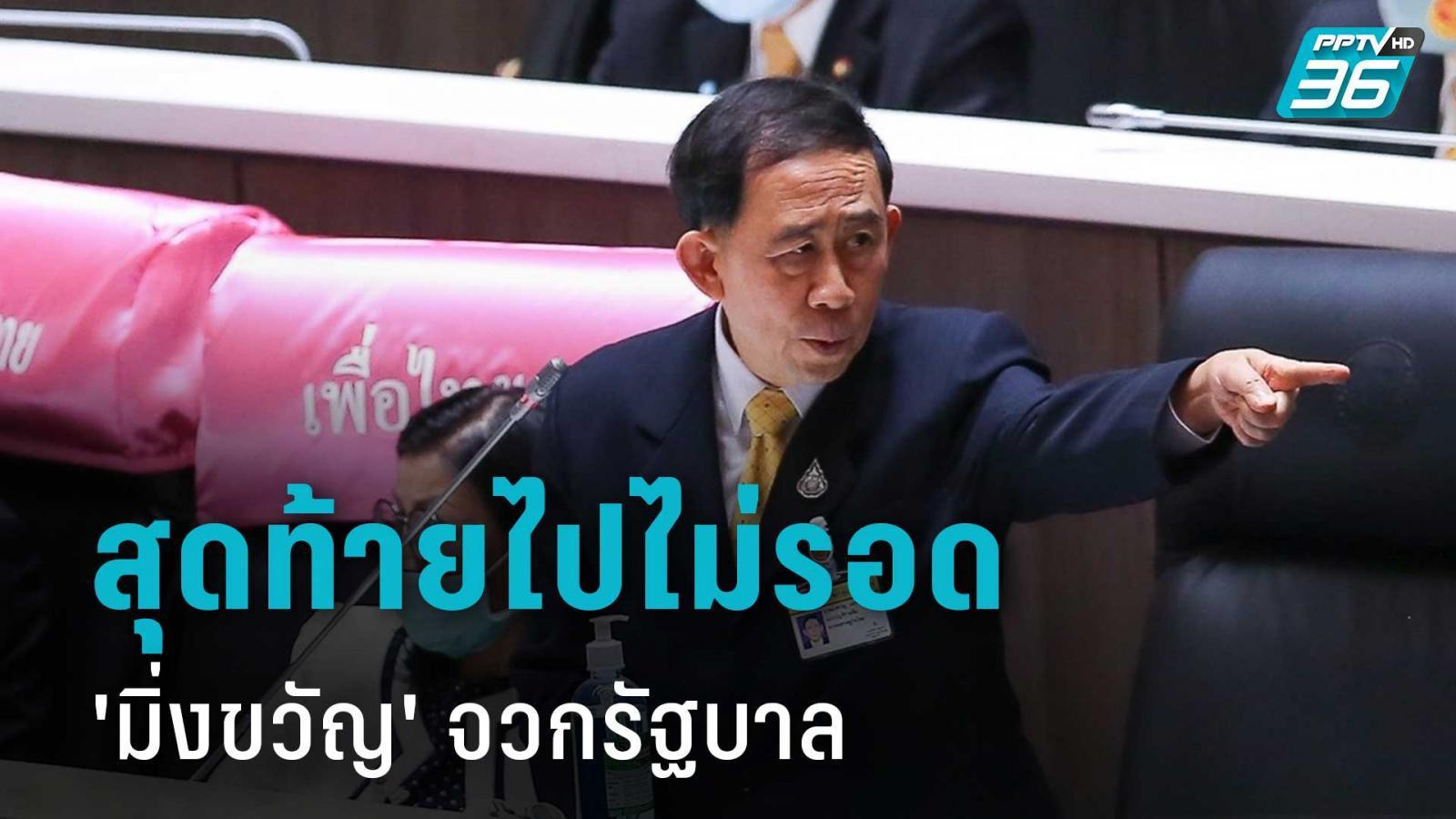 เศรษฐกิจไทยเหมือนคนขาดออกซิเจน  'มิ่งขวัญ' สับ รบ. ตั้งงบฯเละ ไม่ประเมินความจริง