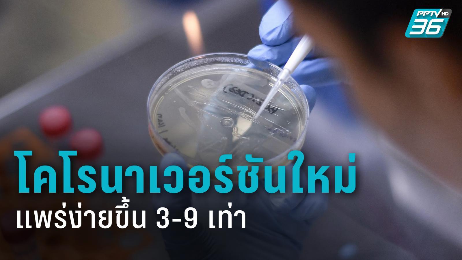 งานวิจัยพบไวรัสโคโรนาเวอร์ชันใหม่แพร่กระจายเร็วกว่า แต่ไม่ทำให้ป่วยหนัก