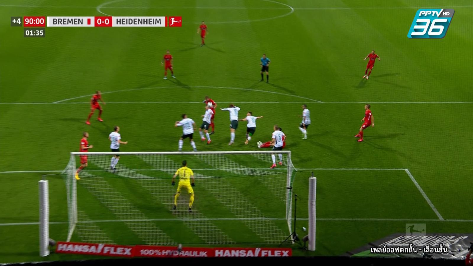 ไฮไลท์ ผลบอล #บุนเดสลีกา | แวร์เดอร์ เบรเมน 0 - 0 ไฮเดนไฮน์ | 3 ก.ค. 63