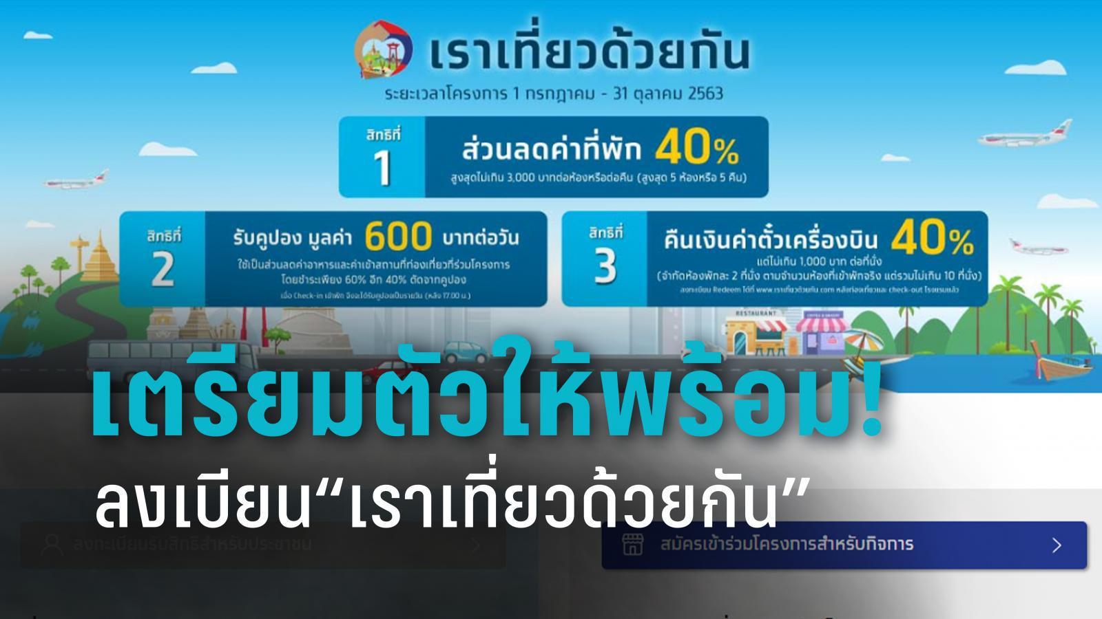 เตรียมพร้อม!! ลงทะเบียน www.เราเที่ยวด้วยกัน.com ช่วยค่าที่พัก-ตั๋วเครื่องบิน
