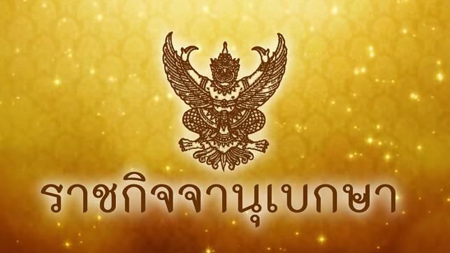 โปรดเกล้าฯพระราชทาน 'เหรียญดุษฎีมาลา' 10 บุคคลสำคัญ