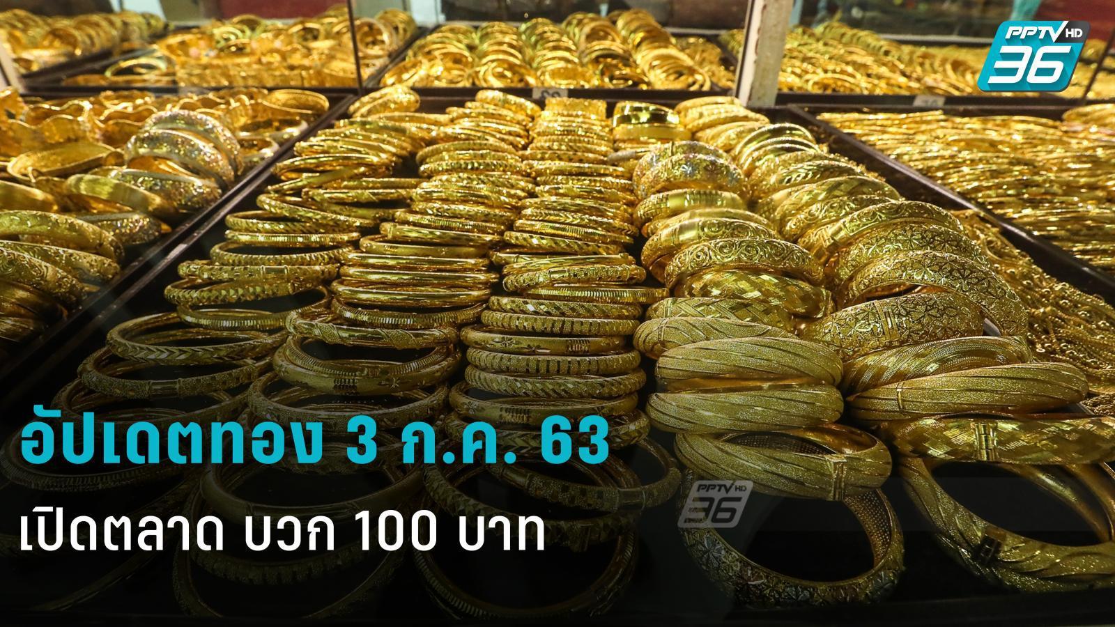 ราคาทองวันนี้ – 3 ก.ค. 63 เปิดตลาด บวก 100 บาท