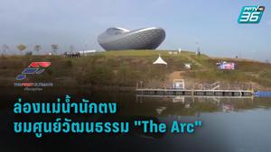 "The First Ultimate | ล่องแม่น้ำดักตง ชมศูนย์วัฒนธรรม ""The Arc"" | Highlight"