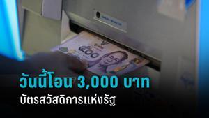 วันนี้โอน !! ถือบัตรสวัสดิการแห่งรัฐ บัตรคนจน รับเงินเยียวยา 3,000