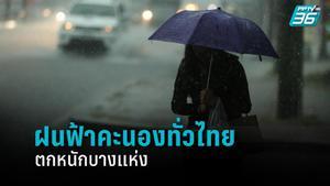 อุตุฯ เตือน ฝนฟ้าคะนองทั่วไทย ตกหนักบางแห่ง กรุงเทพฯ ฝนตกร้อยละ 60