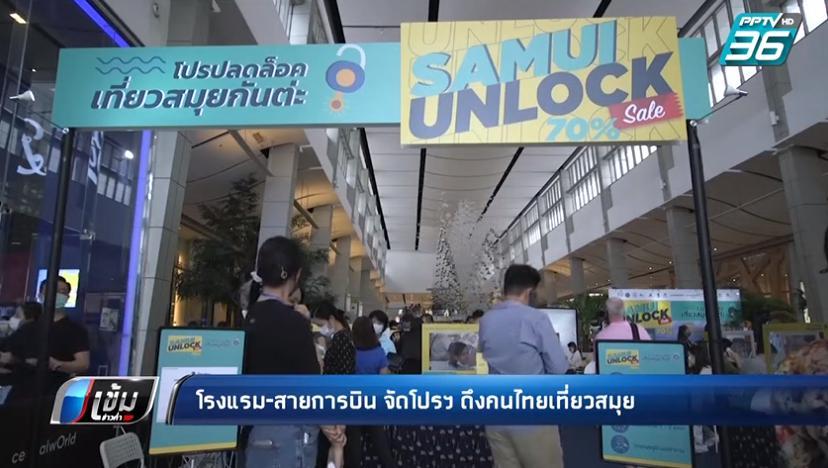 โรงแรม-สายการบิน จัดโปรฯ ดึงคนไทยเที่ยวสมุย