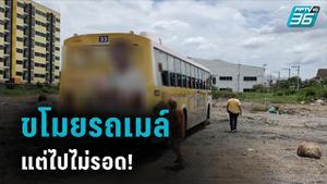 ขโมยรถเมล์สาย 33 ไปจอดทิ้ง ตามเจอบางเขน สงสัยพนักงานแค้น