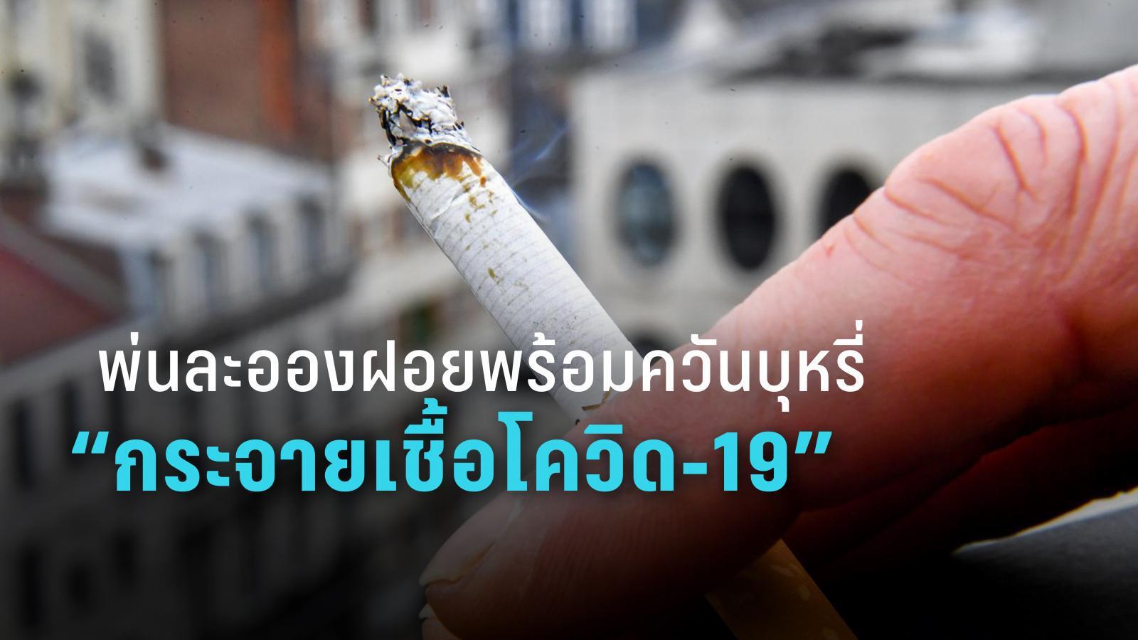 สาธารณสุขสเปน เตือน สูบบุหรี่-บุหรี่ไฟฟ้่าที่สาธารณะ เสี่ยงกระจายเชื้อ โควิด-19