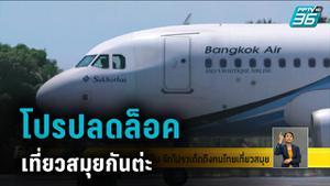 โรงแรม-สายการบิน จัดโปรฯเด็ด ดึงคนไทยเที่ยวสมุย