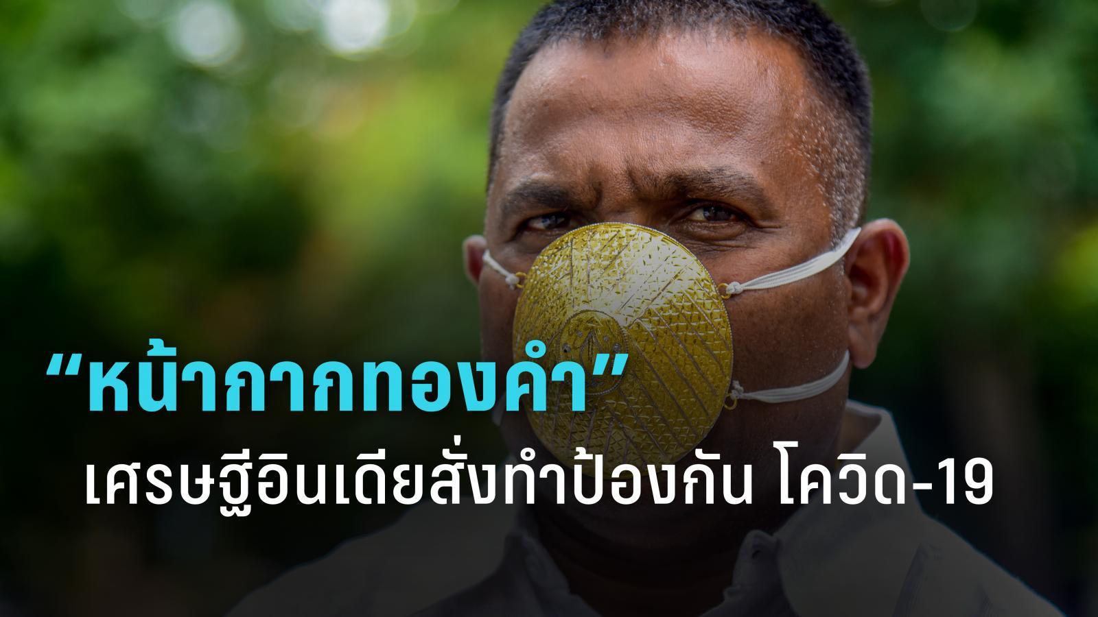 เศรษฐีชาวอินเดียสวมหน้ากากทองคำป้องกัน โควิด-19