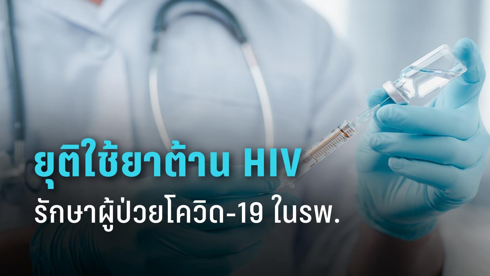 WHO ประกาศยุติการใช้ยาต้าน HIV รักษาผู้ป่วยโควิด-19