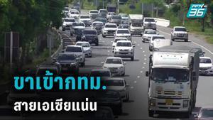 ส่งท้ายหยุดยาว สายเอเซียเข้ากทม.รถหนาแน่น ตำรวจแนะทางเลี่ยงหนีรถติด