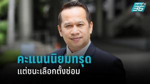 """""""เพื่อไทย"""" แปลกใจ พปชร. คะแนนนิยมทรุด แต่ชนะเลือกตั้งซ่อม"""