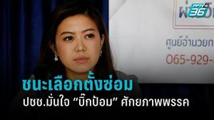"""พปชร. โต้ """"เพื่อไทย"""" อย่าดูถูกปชช. มั่นใจ ชนะเลือกตั้งซ่อมสมุทรปราการ"""