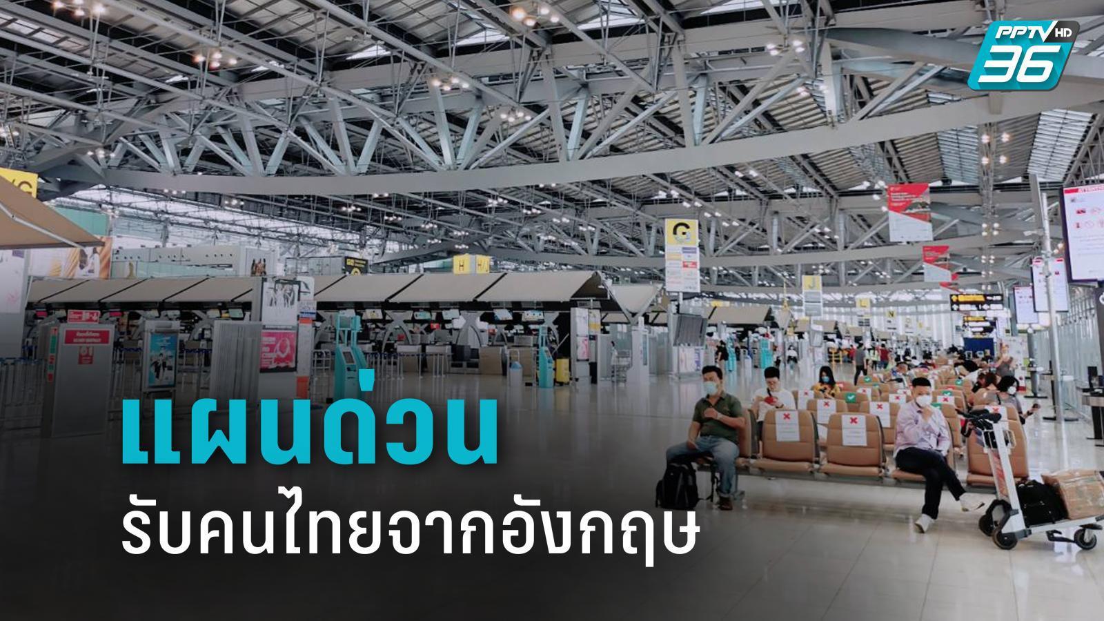 คนไทยในอังกฤษเครียด ป่วย ศบค.ออก 3 แผนด่วน เช็ก 2 เที่ยวบินเปิดจองกลับบ้าน