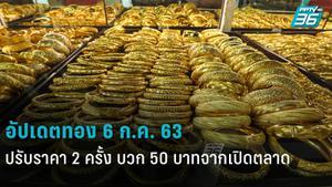 ราคาทองวันนี้ – 6 ก.ค. 63 ปรับราคา 2 ครั้ง บวกจากราคาเปิดตลาด 50 บาท