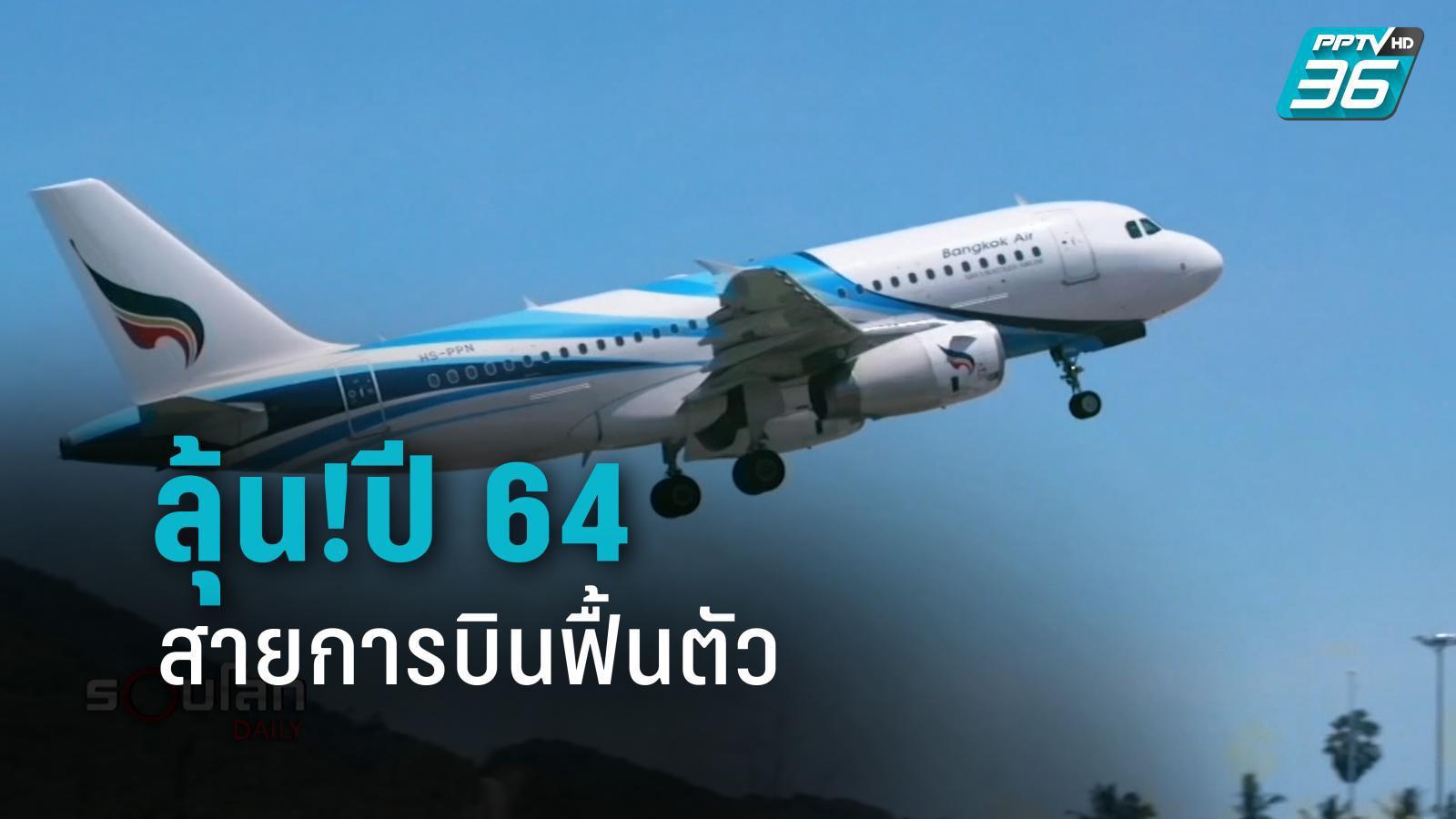 ลุ้น! สายการบิน ฟื้นตัวในปี 2564