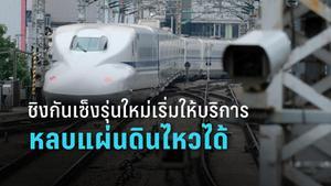 ให้บริการแล้ว !!! รถไฟชิงกันเซ็งรุ่นใหม่สามารถหลบแผ่นดินไหวได้