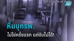 พยาบาล เหยื่อหื่นจู่โจมในรพ. ขวัญเสีย ลาพักงาน ถูกตำหนิโพสต์ฟ้องโซเชียล