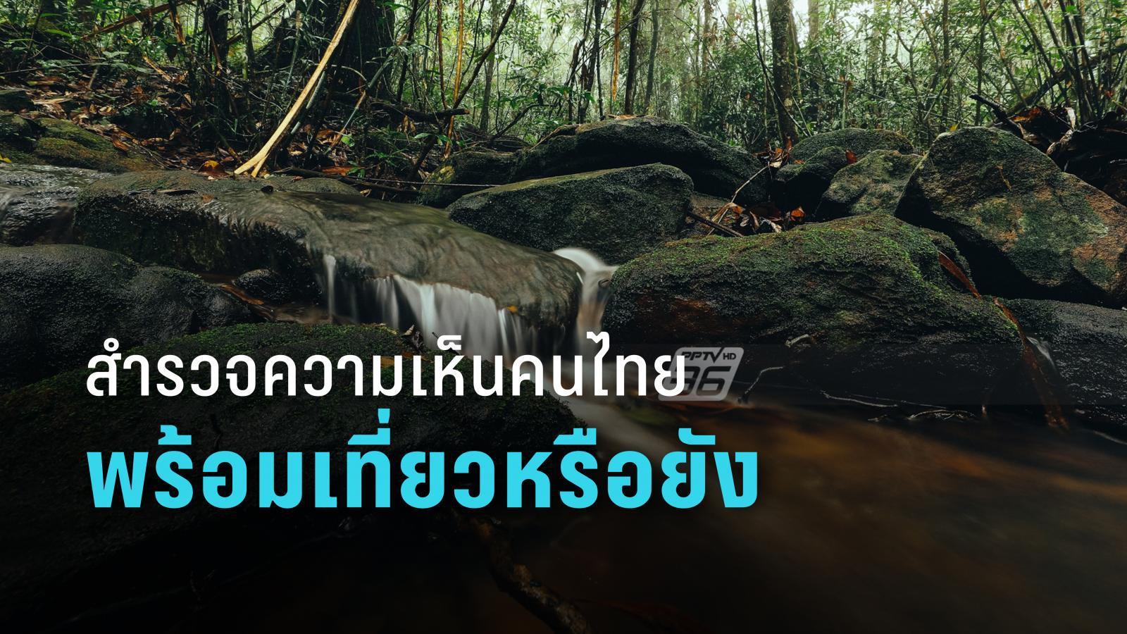 """ผลสำรวจ """"คนไทย"""" พร้อมเที่ยวหรือยัง"""