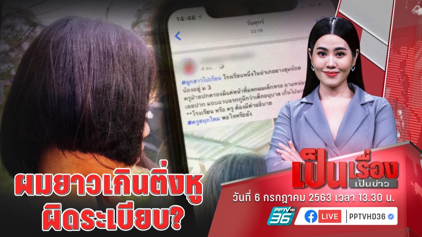 ทรงผมนักเรียน ส่งผลกับการศึกษาไทยอย่างไร