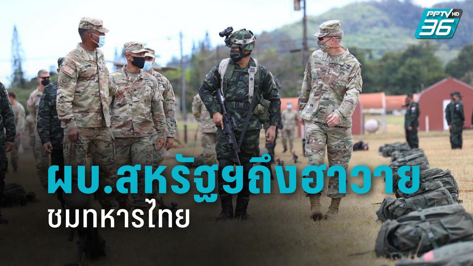 ก่อนถึงไทย 'ผบ.ทบ.สหรัฐฯ' เช็คอินฮาวาย ชม 'ร้อย ร.ไทย' สนใจเป้ - แผนการทหารไทย