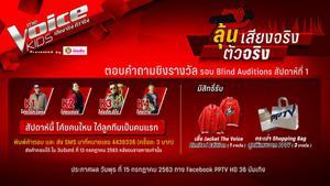 """พีพีทีวีชวนร่วมกิจกรรมตอบคำถามชิงรางวัลในรายการ """"The Voice Kids Thailand 2020"""""""