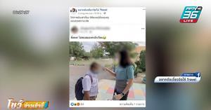 ครูสาวแจงปมดราม่า สแกนไข้นักเรียนยันไม่ได้เป็นคนโพสต์