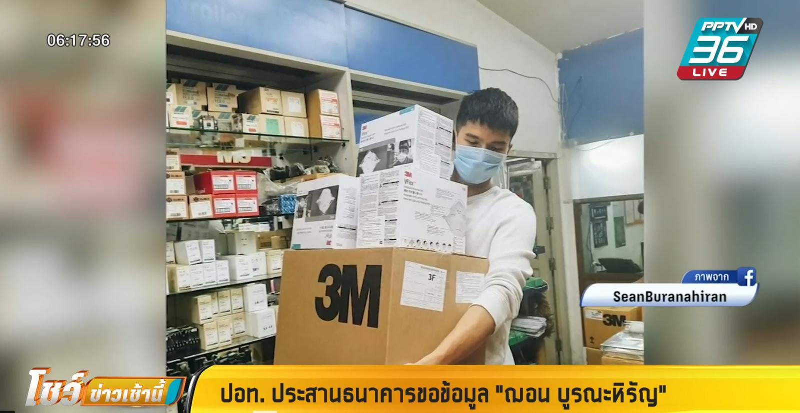 """เพจดังอ้างการข่าว """"ฌอน"""" ยังอยู่ในไทย"""
